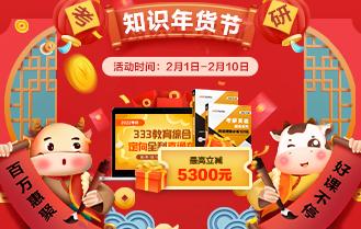 中公考研網校知識年貨節 好課最高立減5300元