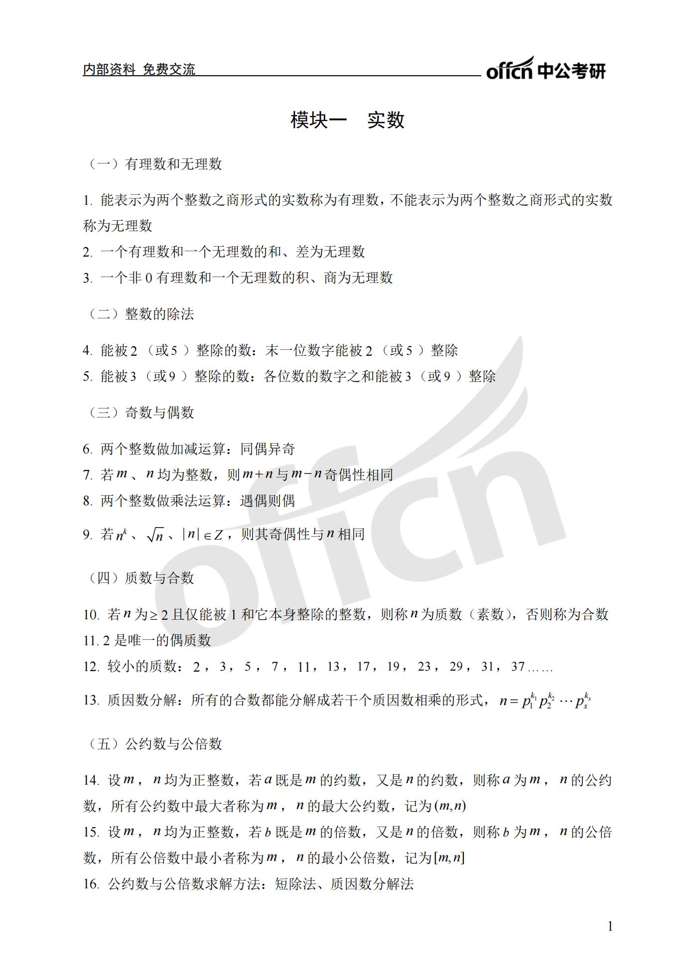2021考研管综初数必备公式_04(1).png