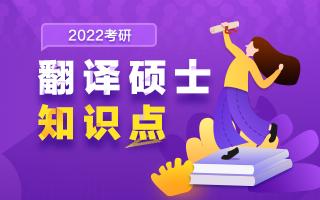 2022考研翻譯碩士復習知識點:超市物品類