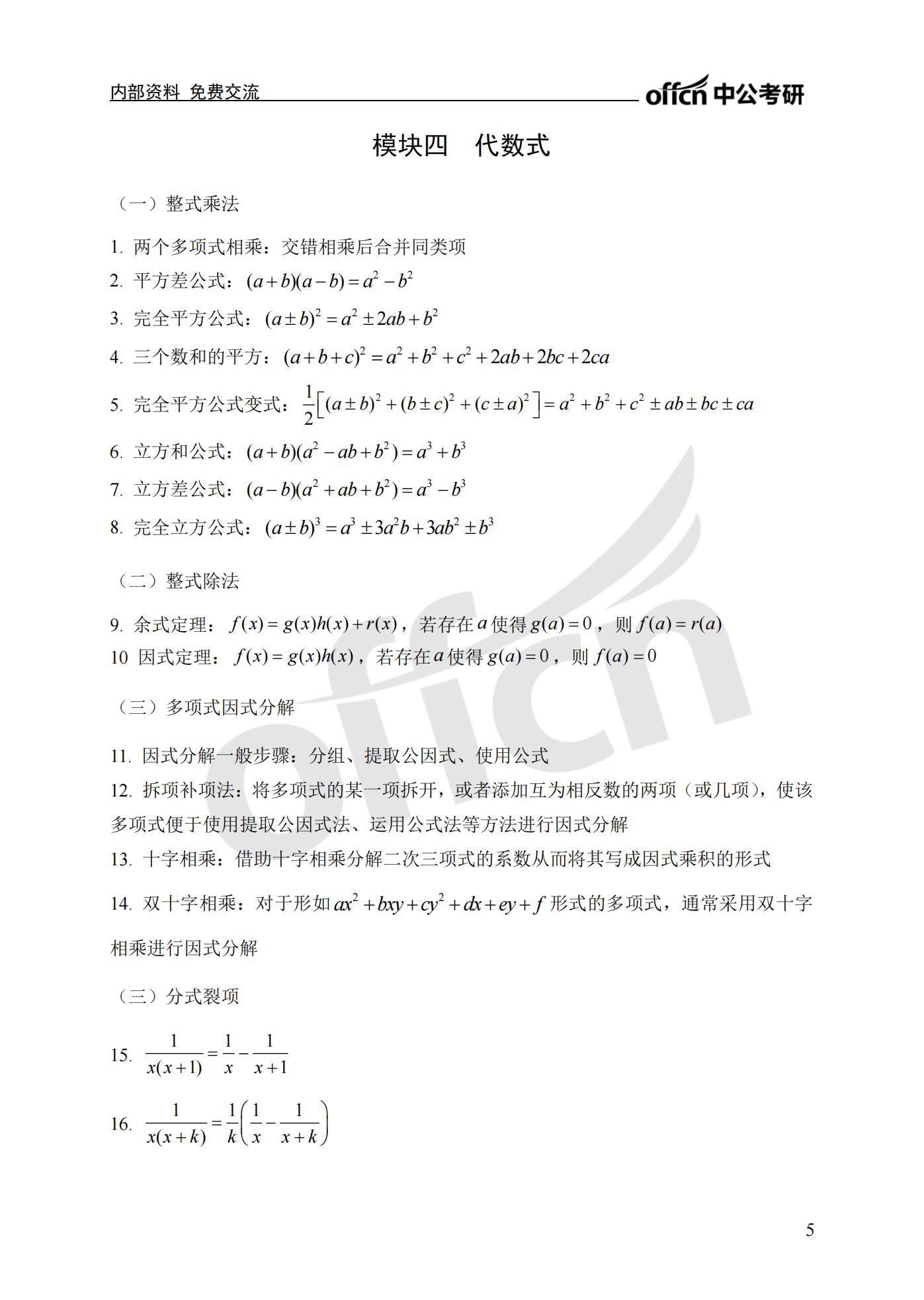 2021考研管综初数必备公式_08(1).png