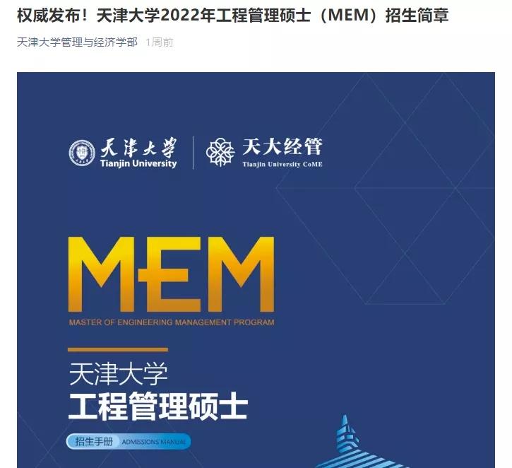 天津大学2022年工程管理硕士(MEM)招生简章
